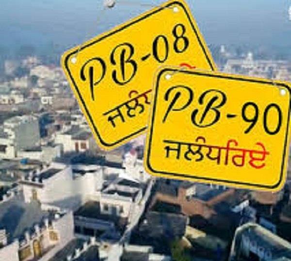 fancy no jalandhar hindi news