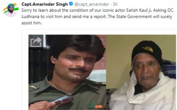 punjabi actor satish kaul