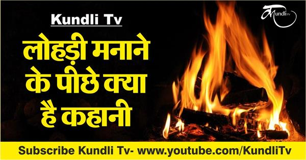what is the story behind lohri celebration