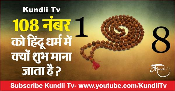 why108 number is considered to be auspicious in hinduism