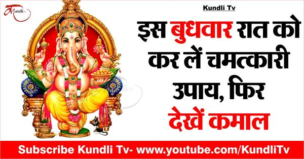 special jyotish upay of ganesh pujan in hindi