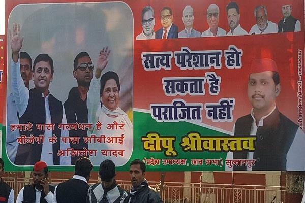 these posters of akhilesh mayawati in headlines