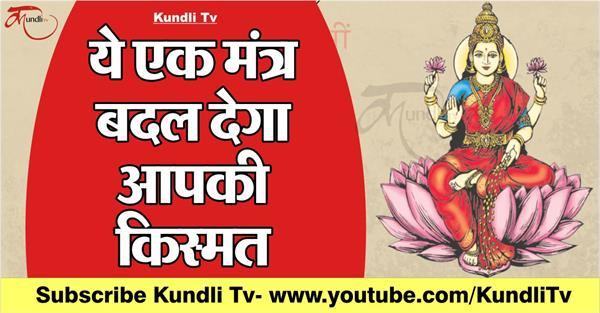 lakshmi special mantra in hindi