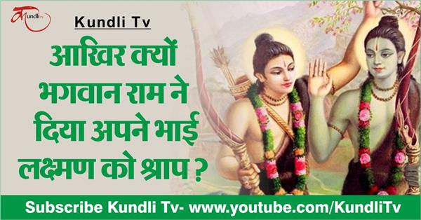 religious story of lord ramchandra