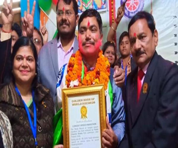 world record of the longest speech in the world now name of india