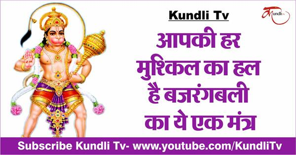 this is a mantra of bajrang bali which is the solution to your every problem
