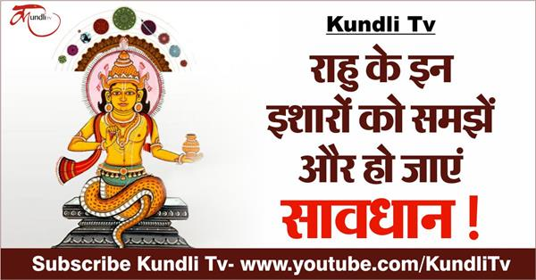 understand these gestures of rahu and be careful