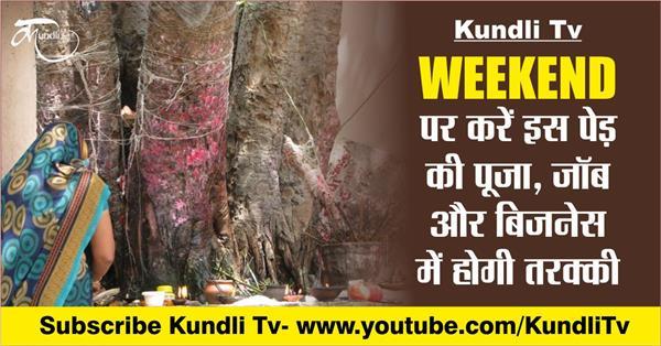 jyotish upay of shanidev