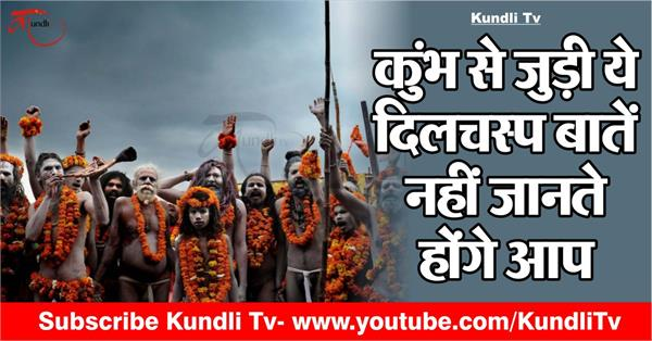 prayagraj kumbh 2019 interesting facts