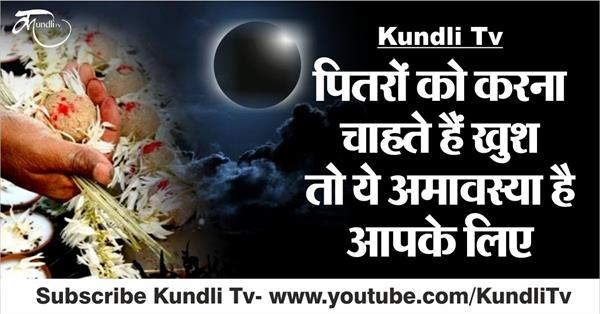 pausha amavasya in hindi