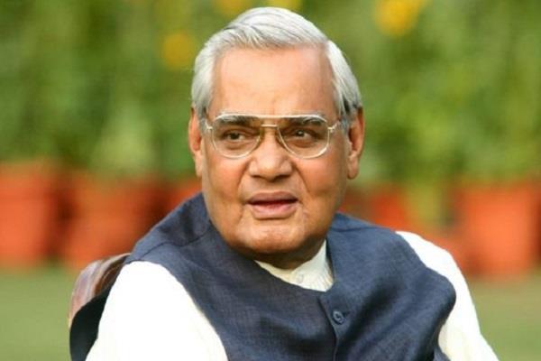former prime minister atal bihari vajpayee missed vidhan sabha adjourned