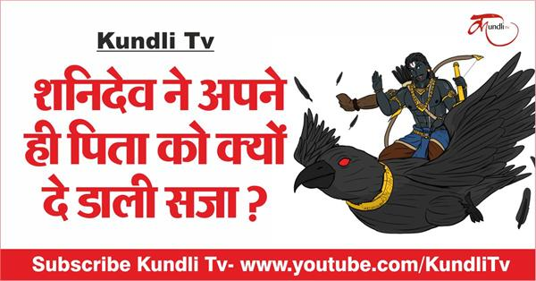 why shani dev gave punishment to his father