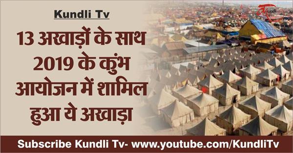 kumbh 2019 in hindi