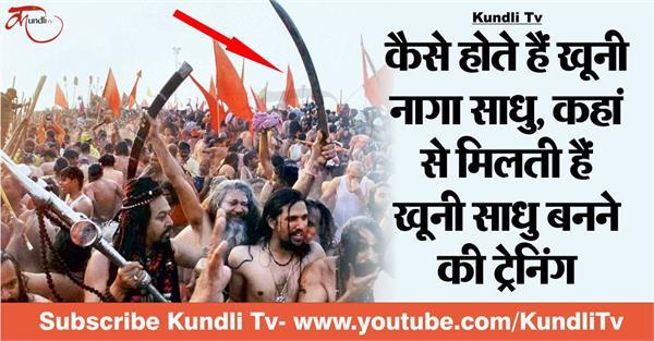who is khuni naga sadhu