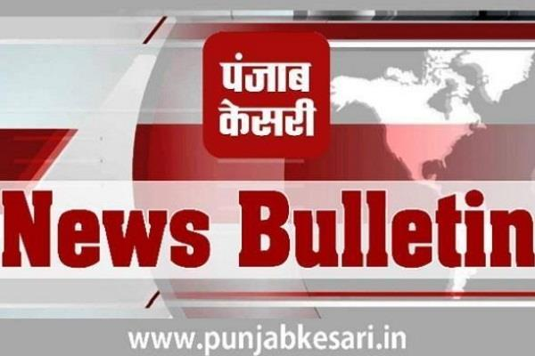 news bulletin narinder modi alok verma cbi reservation bill