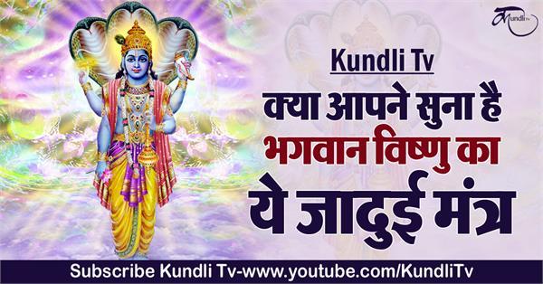 vishnu special mantra in hindi