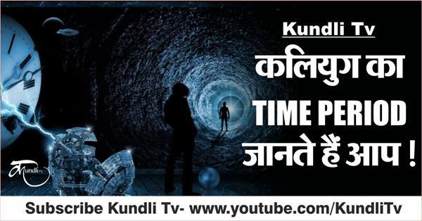 time period of kali yuga