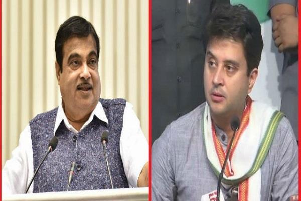 wrote congress scindia wrote to gadkari