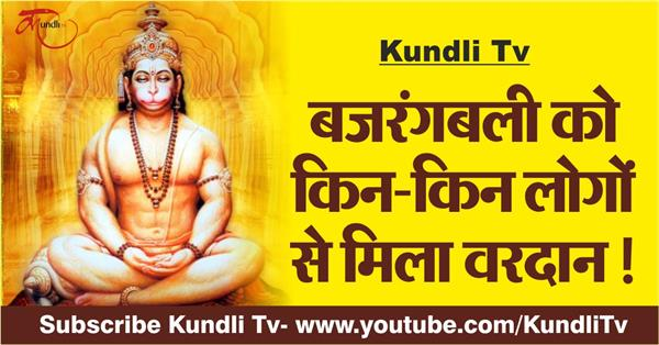 religious story of lord hanuman