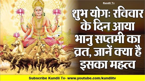 bhanu saptami katha in hindi