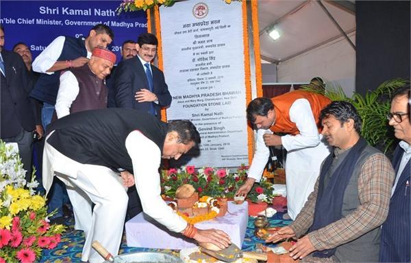 cm kamal nath laid foundation stones of madhya pradesh bhawan in delhi