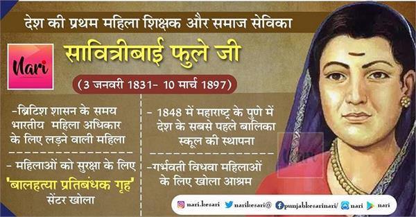 सावित्रीबाई फुले, भारत की पहली महिला शिक्षक और समाज सेविका