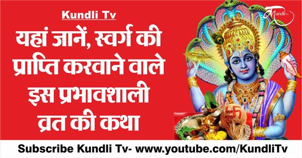shattila ekadashi vrat katha in hindi