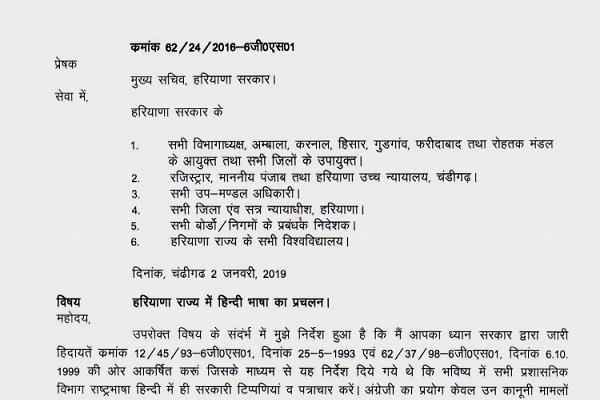 official comments and correspondence will be in circulation of hindi language