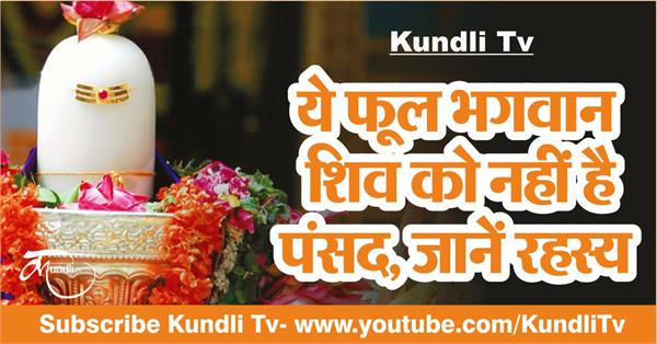 why shiva does not like ketaki flower