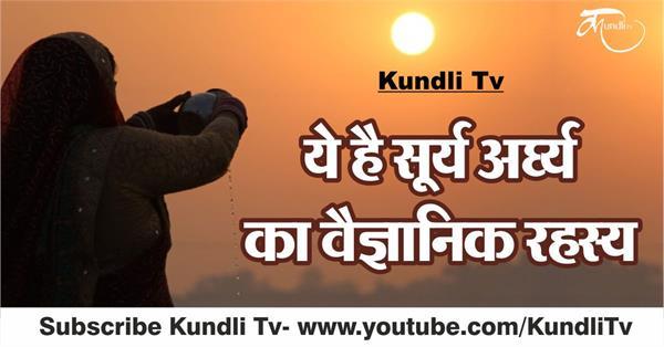 scientific secrets of sun arghya