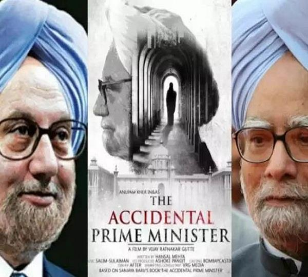 protest against the accidental prime minister in punjab
