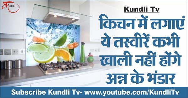 vastu tips for kitchen in hindi
