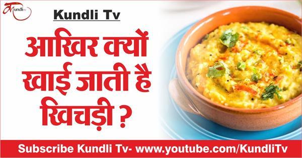 why eating khichdi on makar sankranti