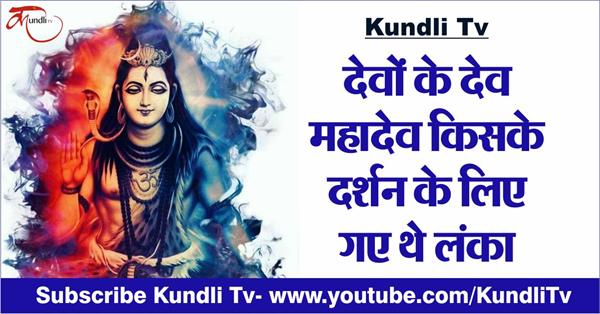 religious story of lord ram chander