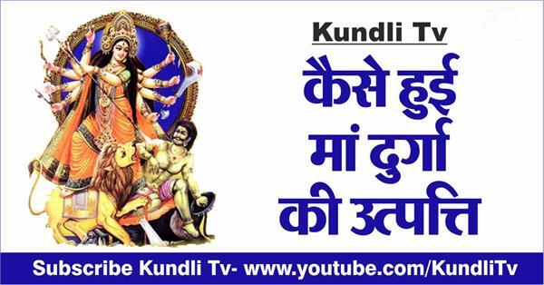 maa durga katha in hindi