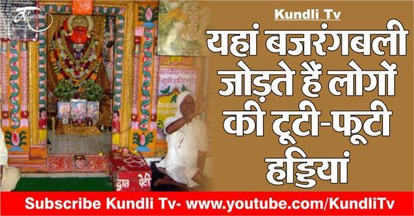 jabalpur veer hanumaan temple