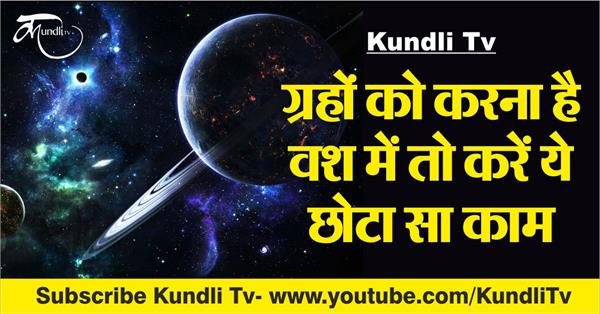 jyotish upay related to planets