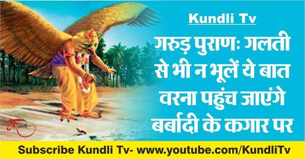 garuda purana in hindi