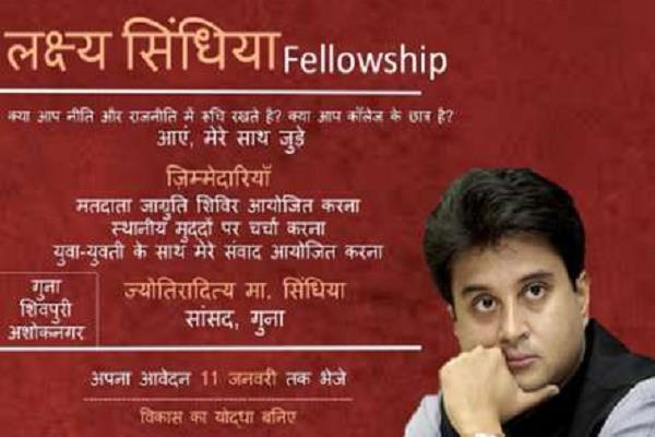 scindia s new initiative giving fellowship to the youth