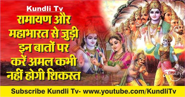 ramayana and mahabharata truth