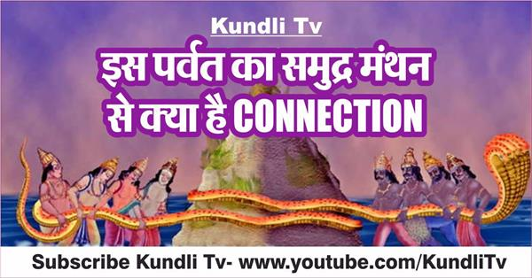what is the connection of this mountain with samudra manthan