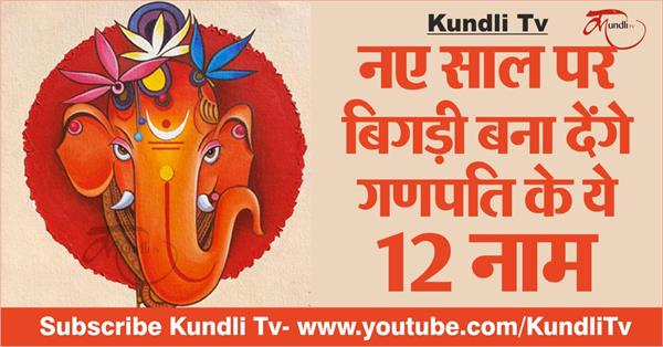 12 names of ganpati