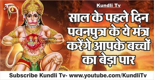 special mantra of hanuman ji on new year