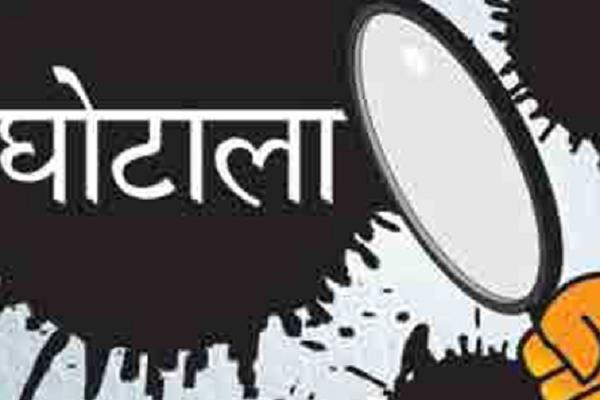 83 lakh rupees scam in the district panchayat of mp