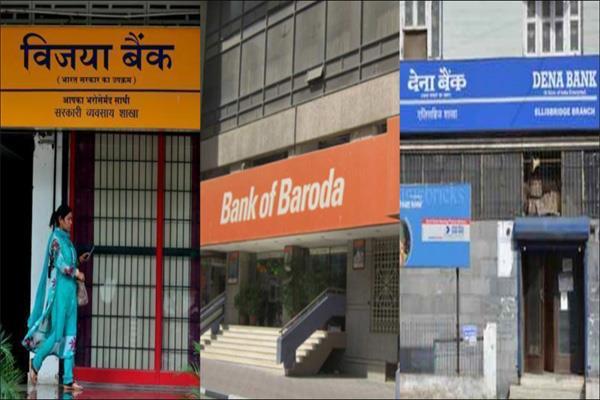 cabinet approves merger of vijaya bank dena bank and bank of baroda