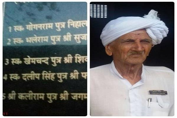 bhaleram dies