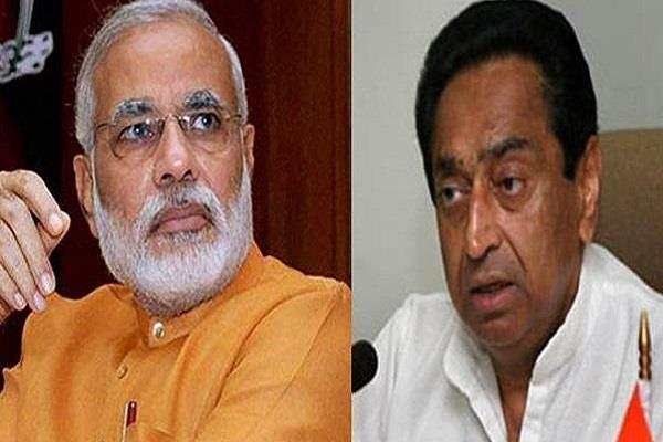 cm kamal nath pm modi is lying fake