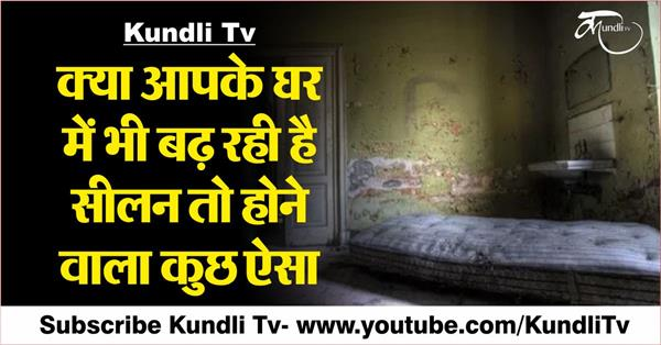 according to vastu shastra know the meaning of sealing in the house