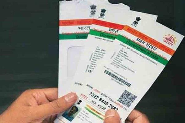 uidai can make big decisions on the basis you will also be affected