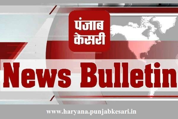 read 10 big news of haryana throughout the day 02 jan wrap up